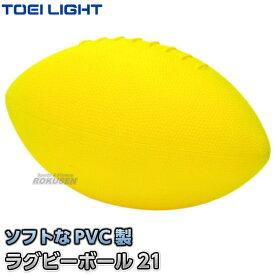 【TOEI LIGHT・トーエイライト】ラグビーボール21 B-6219(B6219) ソフトスポンジボール ジスタス XYSTUS
