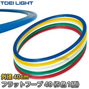 【TOEI LIGHT・トーエイライト】フラットフープ40(5色1組) B-2451(B2451) フラフープ カラーリング 体操リング 新体操 ジスタス XYSTUS