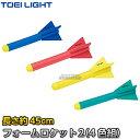 【TOEI LIGHT・トーエイライト】フォームロケット2 ショートタイプ 4色1組 B-2507(B2507) 投てき練習 ジスタス X…