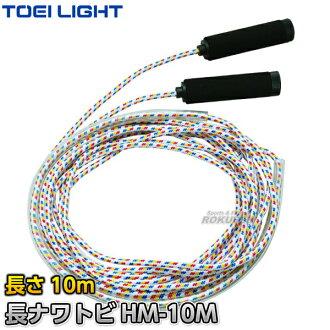 供跳绳HM-10M 10m B-2863(B2863)■绳子鸢■长绳跳跃■大小跳绳■鸢绳子团体使用的■jisutasu■XYSTUS