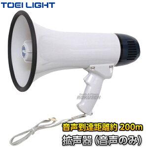 【TOEI LIGHT・トーエイライト】拡声器AHM653 B-3649(B3649) メガホン メガフォン メガホーン 運動会 ジスタス XYSTUS