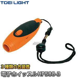 【TOEI LIGHT・トーエイライト】電子ホイッスルHP588-3(音色切替タイプ) B-3951(B3951) 笛 運動会 ジスタス XYSTUS