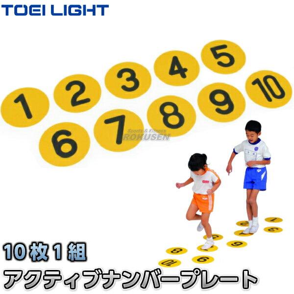 【TOEI LIGHT・トーエイライト】アクティブナンバープレート B-6256(B6256) 10枚1組(1〜10各1枚) マークプレート サーキットトレーニング ジスタス XYSTUS