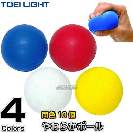 【TOEI LIGHT・トーエイライト】やわらかいボール(10個1組) B-6341(B6341) カラー玉 紅白玉 玉入れ 球入れ 運動会 ジスタス XYSTUS