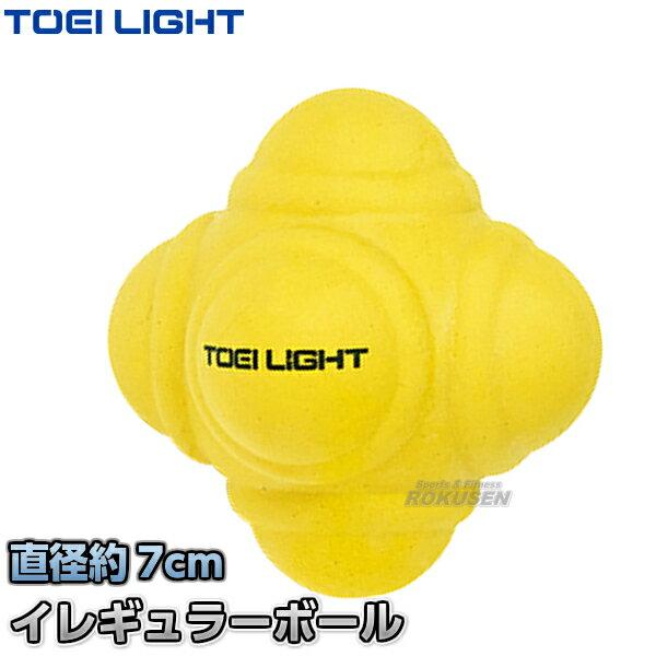 【TOEI LIGHT・トーエイライト】イレギュラーボール B-7997Y(B7997Y) スポーツ遊具 ジスタス XYSTUS