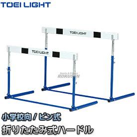 【TOEI LIGHT・トーエイライト】ハードルピン式ABS-1F G-1308(G1308) 折りたたみ式ハードル 小学校向 ジスタス XYSTUS