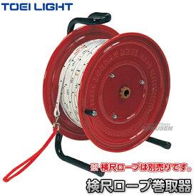 【TOEI LIGHT・トーエイライト】検尺ロープ巻取器 G-1354(G1354) メジャー 運動会 ジスタス XYSTUS