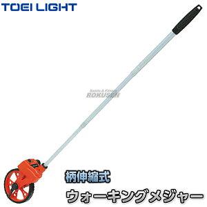 【TOEI LIGHT・トーエイライト】ウォーキングメジャーTL06 G-2005(G2005) メジャー 伸縮式 ジスタス XYSTUS