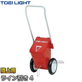 【TOEI LIGHT・トーエイライト】陸上用ラインカー ライン引き4 G-2070(G2070) 幅5cm ライン引き 白線引き ジスタス XYSTUS