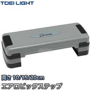 【TOEI LIGHT・トーエイライト】エアロビックステップ760 H-7207(H7207) 踏み台昇降運動 ステップ台 ジスタス XYSTUS