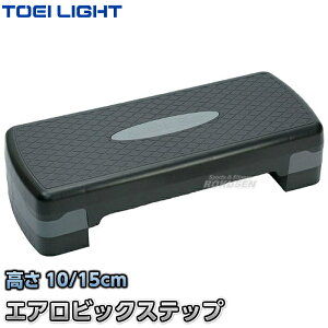 【TOEI LIGHT・トーエイライト】エアロビックステップ750 H-7346(H7346) 踏み台昇降運動 ステップ台 ジスタス XYSTUS