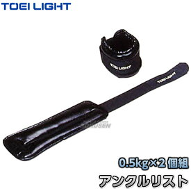 【TOEI LIGHT・トーエイライト】アンクルリストウエイト アンクルリストPU500 0.5kg×2個組 H-8890(H8890) リストウェイト アンクルウエイト 腕・足用重り ジスタス XYSTUS