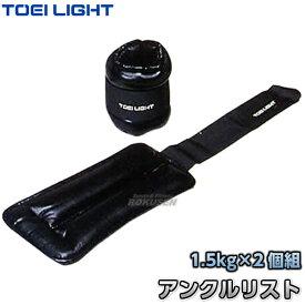 【TOEI LIGHT・トーエイライト】アンクルリストウエイト アンクルリストPU1500 1.5kg×2個組 H-8900(H8900) リストウェイト アンクルウエイト 腕・足用重り ジスタス XYSTUS