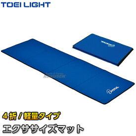 【TOEI LIGHT・トーエイライト】エクササイズマット4折 H-7177(H7177) ストレッチマット 折りたたみ式 ジスタス XYSTUS