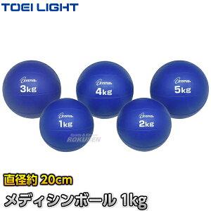 【TOEI LIGHT・トーエイライト】メディシンボール 1kg H-7180(H7180) エクササイズ トレーニング ジスタス XYSTUS