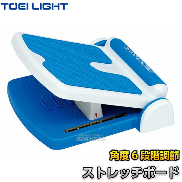 【TOEI LIGHT・トーエイライト】ストレッチボード730B H-7209(H7209) ストレッチボード ストレッチングボード ジスタス XYSTUS