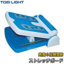 【TOEI LIGHT・トーエイライト】ストレッチMGボード 6段階角度調節 H-7214(H7214) ストレッチボード ストレッチン…