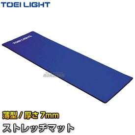 【TOEI LIGHT・トーエイライト】ストレッチマット180 H-7240(H7240) エクササイズマット ジスタス XYSTUS