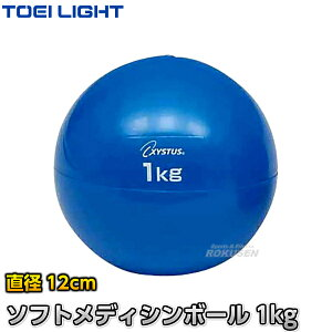 【TOEI LIGHT・トーエイライト】ソフトメディシンボール 1kg H-7250(H7250) エクササイズ トレーニング ジスタス XYSTUS