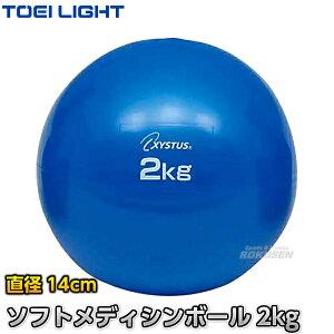 【TOEI LIGHT・トーエイライト】ソフトメディシンボール 2kg H-7251(H7251) エクササイズ トレーニング ジスタス XYSTUS