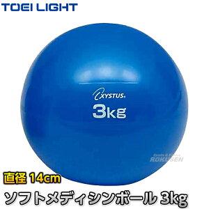 【TOEI LIGHT・トーエイライト】ソフトメディシンボール 3kg H-7252(H7252) エクササイズ トレーニング ジスタス XYSTUS
