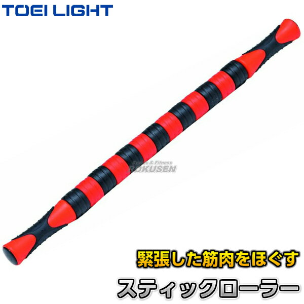 【TOEI LIGHT・トーエイライト】マッサージスティックローラー H-7253(H7253) スポーツマッサージ 筋肉マッサージ マッサージ棒 ザ・スティック 筋肉をほぐす棒 ジスタス XYSTUS
