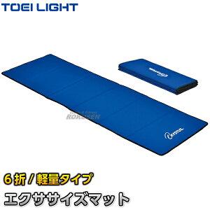 【TOEI LIGHT・トーエイライト】エクササイズマット6折 H-7258(H7258) ストレッチマット 折りたたみ式 ジスタス XYSTUS