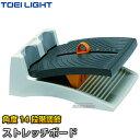 【TOEI LIGHT・トーエイライト】ストレッチングボードEV 14段階角度調節式 H-7397(H7397) ストレッチボード ジス…