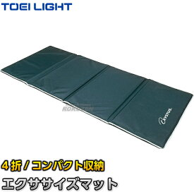 【TOEI LIGHT・トーエイライト】エクササイズマットHG180 H-8085(H8085) ストレッチマット 折りたたみ式 ジスタス XYSTUS