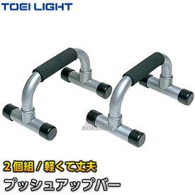 【TOEI LIGHT・トーエイライト】プッシュアップバー H-8565(H8565) 腕立て伏せ ジスタス XYSTUS
