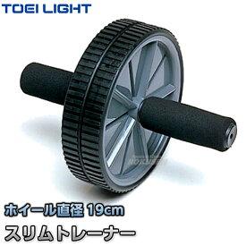 【TOEI LIGHT・トーエイライト】腹筋ローラー スリムトレーナー H-9070(H9070) アブスライダー アブローラー アブホイールローラー ジスタス XYSTUS