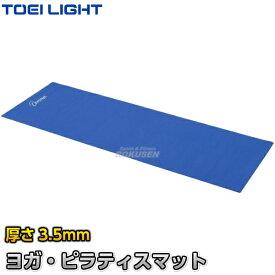 【TOEI LIGHT・トーエイライト】ヨガ・ピラティスマットST H-9360(H9360) ストレッチマット エクササイズマット ヨガマット ジスタス XYSTUS