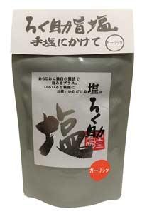 ろく助塩(ガーリック)150g