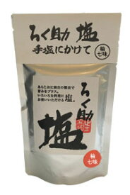 ろく助塩(柚七味)【宅急便での配送】150g(顆粒タイプ)