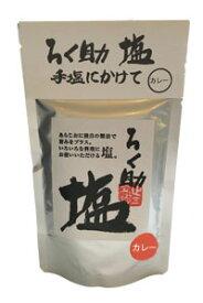 ろく助塩(カレー)150g