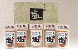 ろく助塩ギフト Bセット(5個入) 白塩・コショー・梅・柚七味・ガーリック