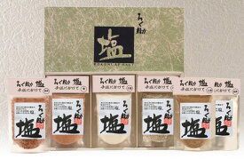 ろく助塩ギフト Cセット(6個入) 白塩・コショー・梅・柚七味・ガーリック・カレー