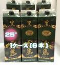 25度 黒霧島パック1800ml 6本  芋焼酎 いも焼酎 芋 焼酎 焼酎パック お酒 酒 ケース 紙パック 6本 セット お徳用 …