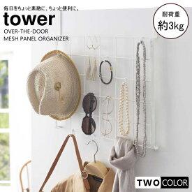tower ドアハンガーメッシュパネル タワー