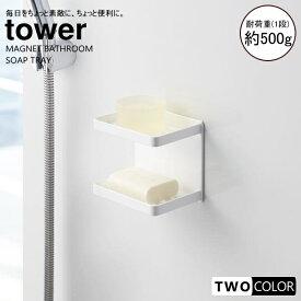 tower マグネットバスルームソープトレー2段 タワー