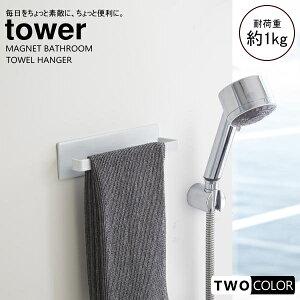 tower マグネットバスルームタオルハンガー タワー