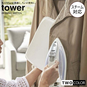 tower アイロンミトン タワー