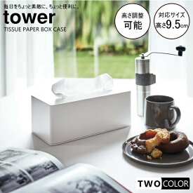tower 厚型対応ティッシュケース タワー