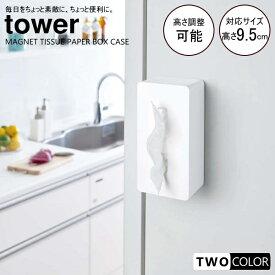 tower 厚型対応マグネットティッシュケース タワー