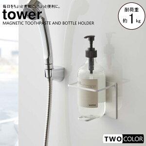 tower マグネットバスルームチューブ&ボトルホルダー タワー L