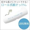 ちょっとしたプレゼントに最適!【レビュー書き込みでクーポンGET】【Roll de COSME紙せっけん(シャボン)【携帯石鹸…