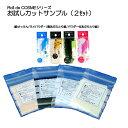 Roll de COSMEシリーズお試しカットサンプル2セット160円【送料無料】【紙せっけん】【ラメパウダー】【黒あぶらとり…