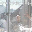 【レビューを書いてクーポンGET】今すぐ木陰シートサンシールド60cm×80cm(10枚巻き)【簡単!切って貼り付けるだけ】【遮光カーテン 代用に】【日射&UV...