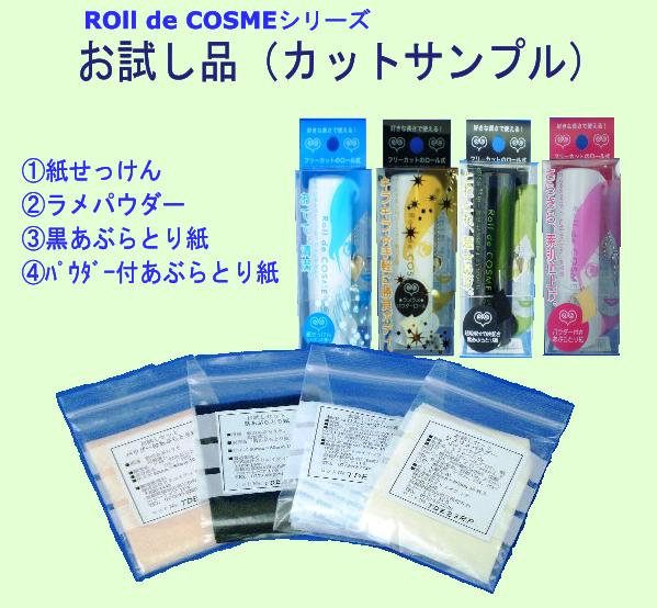 Roll de COSMEシリーズお試しカットサンプル105円【送料無料】【紙せっけん】【ラメパウダー】【黒あぶらとり紙】【パウダー付あぶらとり紙】【10P05Dec15】