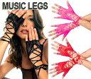 【メール便2点まで250円】MusicLegs(ミュージックレッグ) フィンガーレスフィッシュネット レースアップショートグロ…